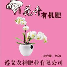 贵州有机肥销售厂家
