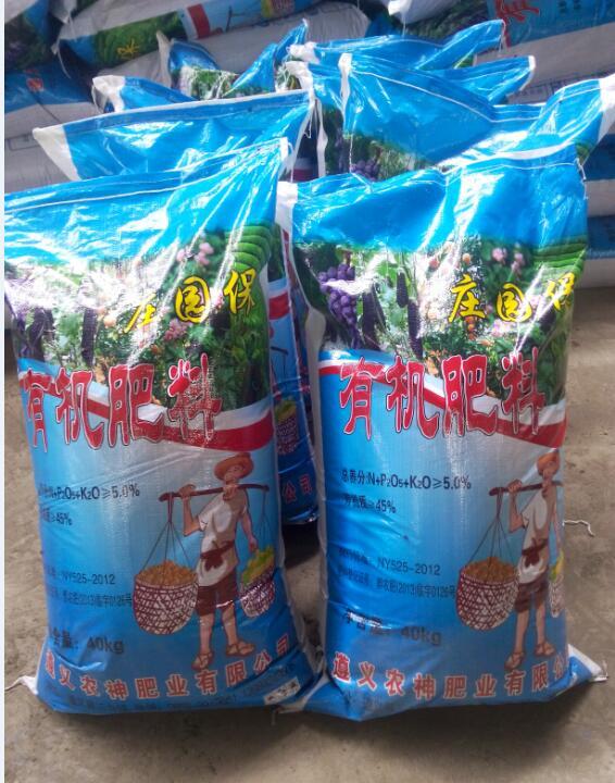 贵州有机肥销售公司