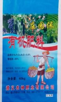 贵州有机肥销售