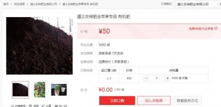贵州有机肥的价格